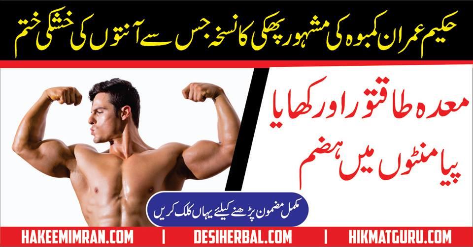Maiday k Liye ilaj k Desi Totkay Upay for Stomach in Urdu Hi