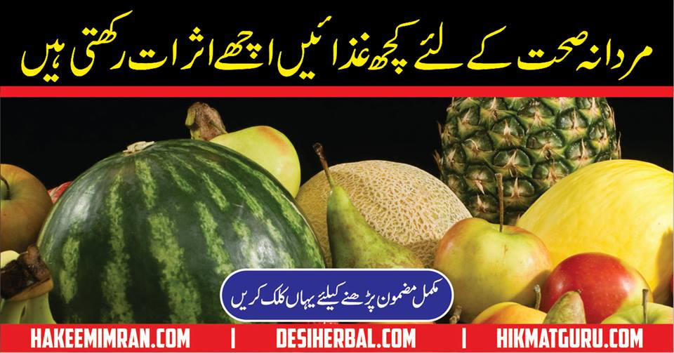 Mardana Quwwat Mein Izafa Karny Wali Ghiza Increasing Male Potency