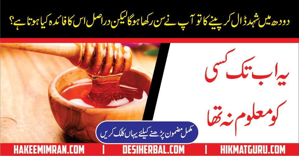 Milk Aur Honey Ky Lajwab Faidy