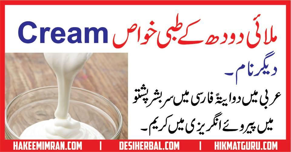 Milk Cream Benefits in urduدودھ کی ملائی کے طبی خواص