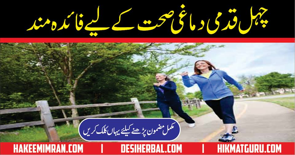 Morining Walk Advatages Suba ki Sair ky Faidy In Urdu