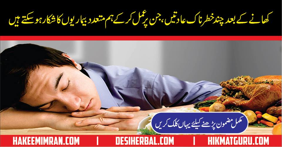 Most Dangerous Habits After Meal That You Need To Stop in urdu