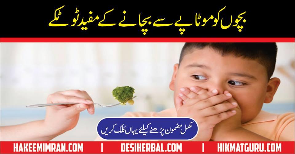 Motapay Ka Ilaj - Motapa Kam Karne Ke Tips and Totka in Urdu