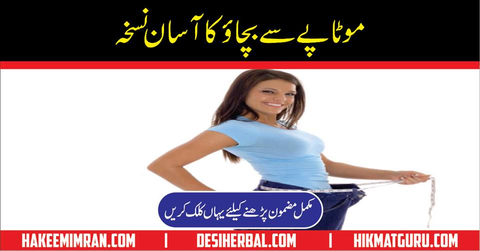Motape se Nijat Weight Loss Tips in Urdu Wazan Kam Karna