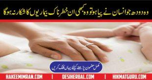 Mother Feeding in Urdu Man ka Doodh in Urdu