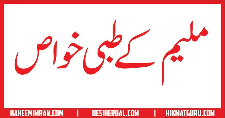 Muleem Benefits In Urdu ملیم کے طبی خواص