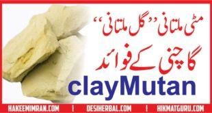 Multani Mitti (Clay Multan) Bnefits in urdu ملتانی مٹی کے طبعی فائدے