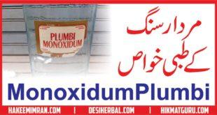 Murdar Sang ( Monoxidum Plumbi) Benefits in urdu مردار سنگ کے طبعی فائدے