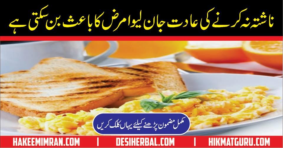 Nashta Na Karna Health Ky Liye Muzar Hai