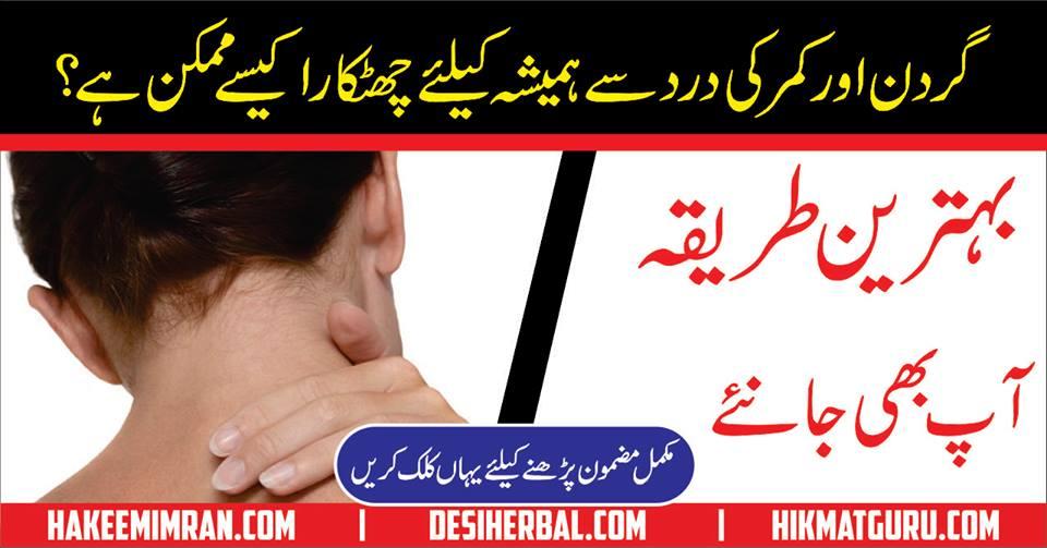 Neck and Back Pain Gurdan Aur Kamar Ka Dard Hakeem Imran Kamboh kay Totkay in Urdu
