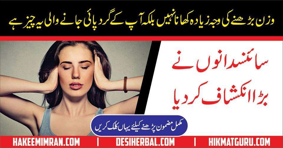 Obesity Motapa Weight Loss Urdu Hindi By hakeem Imran Kamboh