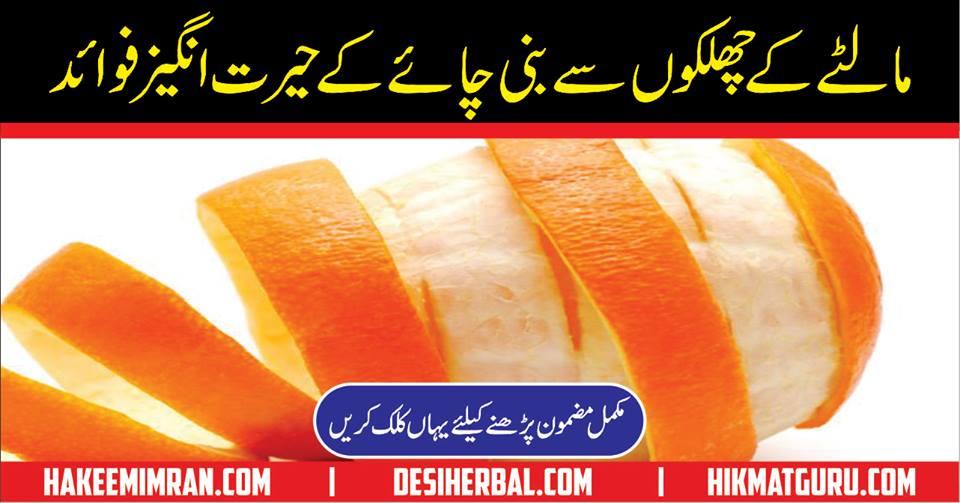 Orange Peel Powder Uses Orange Peel Benefits in Urdu