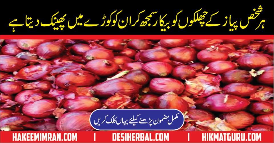 Peyaz (Onion) Ky Chilkay Mian Chupy Taqat Ke Khazany