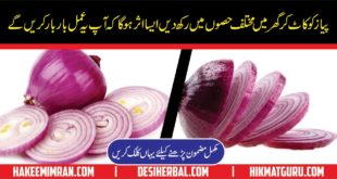 Pyaz Ke Faide Benefits Of Onion In Urdu Onion Ke Faide
