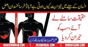 Seenay Mein Jalan Heart Burn in Urdu Hindi