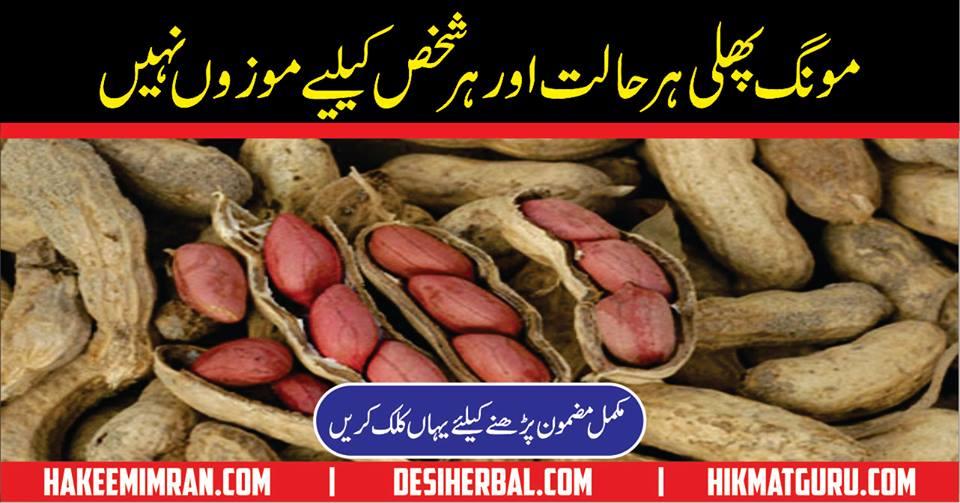 Side Effects Of Eating Too Many Peanuts (Moongphali)
