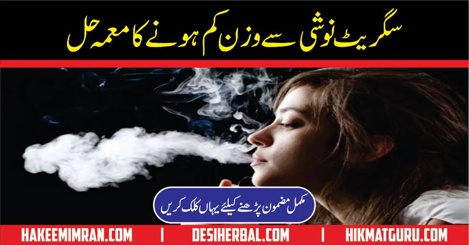 Smoking Side Effects In Urdu Cigarette Pine Ke Nuksan Aur Side Effects