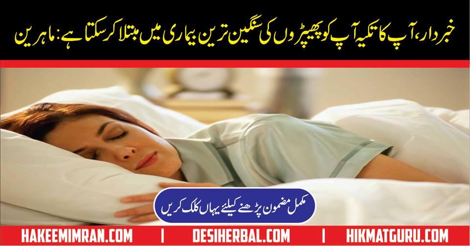 Sotay Waqat Hamesha Neat And Clean Pillow Use Karin
