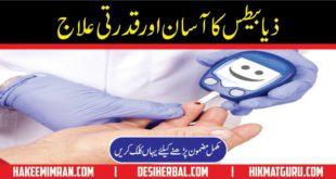 Sugar Ka Asan ilaj in Urdu Diabetes Home Remedies