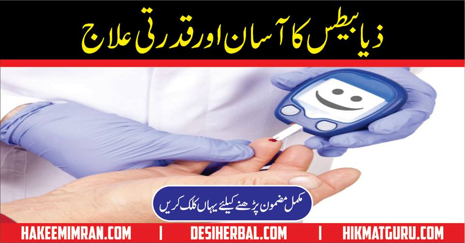 Sugar Ka Asan ilaj in Urdu Diabetes Home Remedies