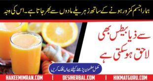 Sugar ke Alamat Aur Unke Khatarnak Nuksanat