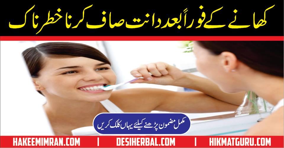 Teeth Care Tips Danton Ki Hifazat