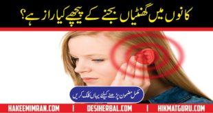 Tinnitus Treatment in Urdu Kaan Bajnay ka Ilaj Desi Tips for Ear Care