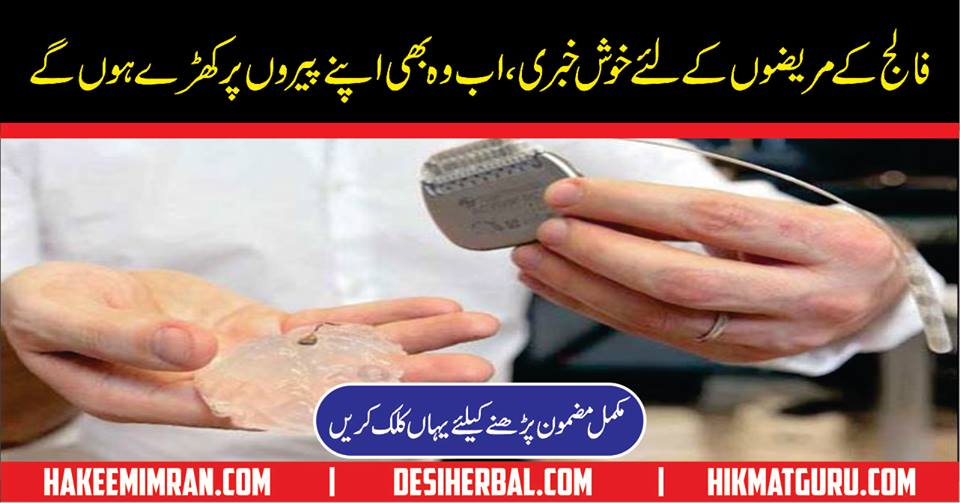 Treatment Of Falij Falij Ka Ilaj Blood Pressure Falij Ki Alamat In Urdu