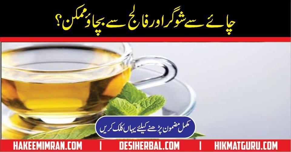 Treatmnet Of Heart Attack And Falij Ilaj In Urdu