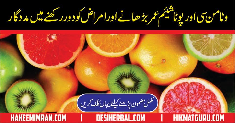Vitamin C & Potassium Health Benefits in Urdu Hindi