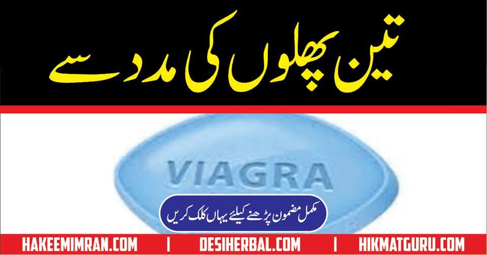 Watermelon is a natural Viagra in urdu