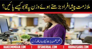 Wazan kam Karne k Totkay in Urdu Weight Loss Tips in Home