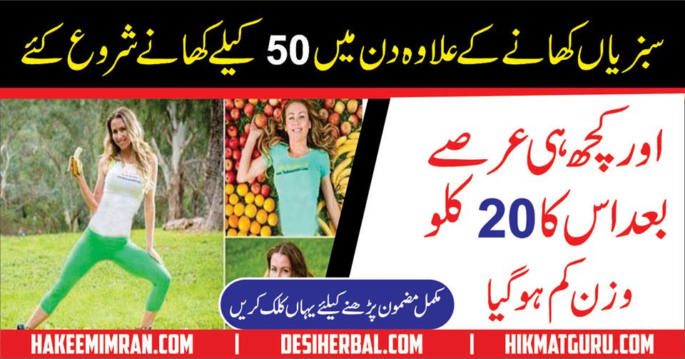 Wazan kam karne ka Tarika in urdu (Easy and Effective)