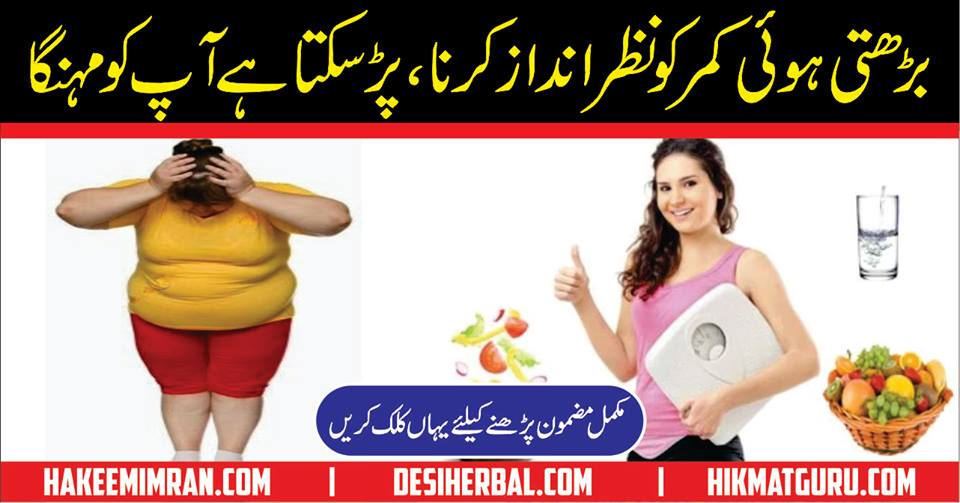 Weight Loss in Urdu, Wazan Kam Karne Ka Tareeqa