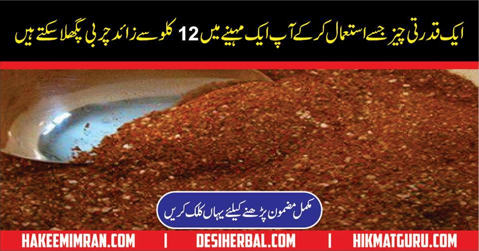 World Best Diet Khoraaq Say Wazan Kum Karain By Hakeem imran Kamboh