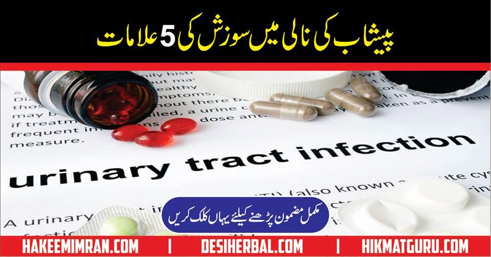 peshab ki nali ka infection in urdu hindi Urethral Infection Urethral Infection Causes