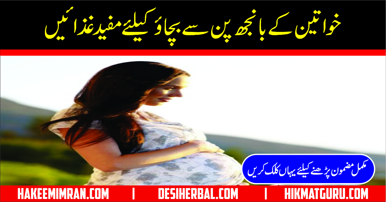 Female Infertility Causes, Tests, Signs, Treatments in Urdu hindi