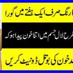Rang White Sirf 7 Din Main || Khoon Paida Karny || Body Ka Colour White Karny ka Nuskha