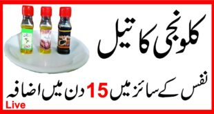 Ling Ka Size Barhana|Nafs Ki Taqat|Ling Ko Mota karna|Desi Home Made Oil