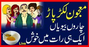 Desi Majoon | Ling Folad | Jism Main Taqat | Humbistree Ka Waqat Sari Raat