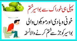 Baadi Bawaseer  Khooni Bawaseer  Mohkay Wali Bawaseer  Desi Totky   Herbal Elaj Of Bawaseer