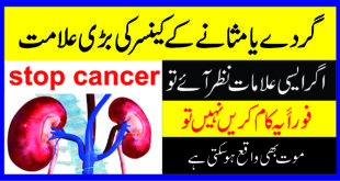 Cancer ki nishan dehi krney wali alamat