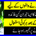 Sabz Chai Or Usky Beshumar Fawaid