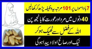 Sperm Count Barhany Ka Totka /Wazifa||Mardoon Aur ladies Ky Banjh Pan Ka Elaj