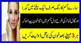Khoon Paida Karny || Body Ka Colour White Karny ka Nuskha||Rang White Sirf 7 Din Main