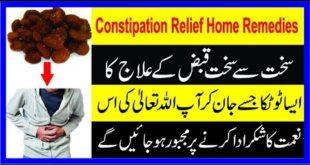 Qabz Ky Ilaj Ka Desi Totka ||Best Home Treatments for Constipation||Qabz Kaisy Khatam Karin