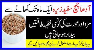 Zeera Sfaid|Maida Aur Jigar Taqatwar|Sex Power Main Azafa|Auratoon Mian Doodh Ki Kami