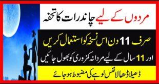 Sirf 11 Din Mian Zabardast Mardan Taqat Barhany Ka Nuskha|صرف11 دن میں مردانہ طاقت بڑھائیں
