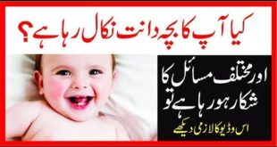 Child Teeth Problem|Baby Teething Problem|Bachoon Ky Dant NIkalny Ka Nuskha