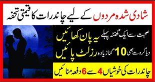 Aik Ratt Main 6 Daffa Humbistree karwany Wala Nuskha| Zabardast Mardana Taqat Ka Nuskha